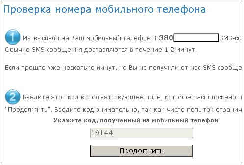 проверить тел на мошенничество России